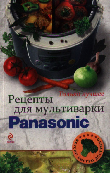 Братушева А. (ред.) Рецепты для мультиварки Panasonic. Самые вкусные рецепты самые вкусные рецепты книга для записей