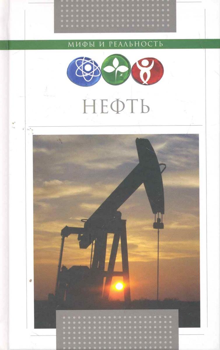 Терентьев С. Нефть терентьев с нефть
