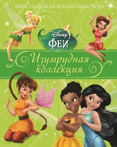 Пименова Т. (ред.) Disney. Феи. Вера, надежда и капелька чуда