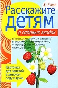Расскажите детям о садовых ягодах Карточки для занятий...3-7 лет