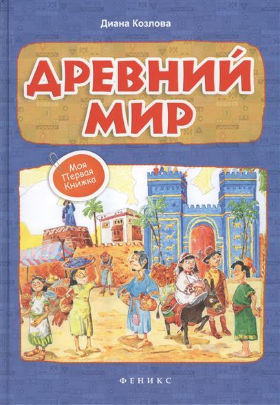 Козлова Д. Древний мир