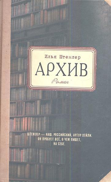 Штемлер И. Архив. Роман