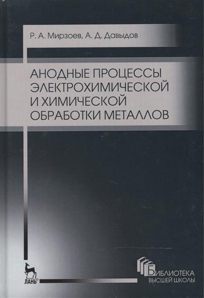 Анодные процессы электрохимической и химической обработки металлов