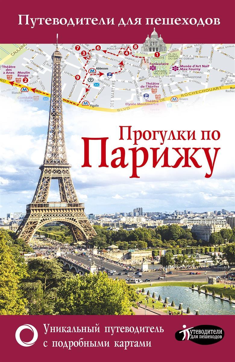 Абакумова Е. Прогулки по Парижу