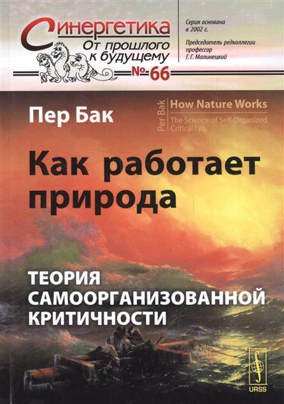 Бак П. Как работает природа. Теория самоорганизованной критичности бак теплодар парус 50 п самоварного типа