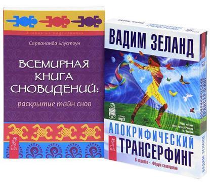 Апокрифический трансерфинг (аудиокнига MP3 на CD). Всемирная Книга Сновидений (Комплект книга + CD)