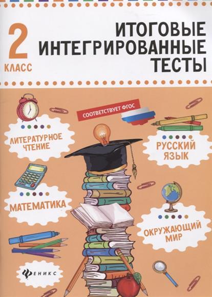 Буряк М. Русский язык, математика, литературное чтение, окружающий мир. 2 класс