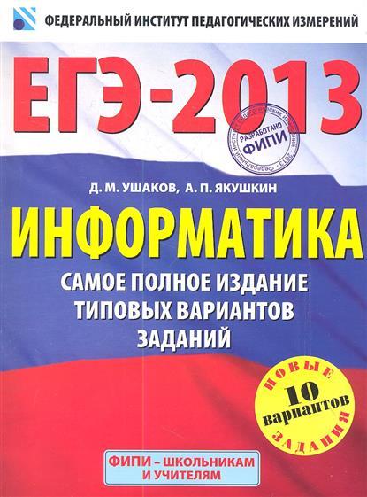ЕГЭ-2013. Информатика. Самое полное издание типовых вариантов заданий
