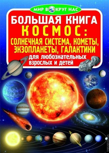 Завязкин О. Большая книга. Космос: Солнечная система, Кометы, Экзопланеты, Галактики ISBN: 9789669360571 завязкин о в большая книга собаки