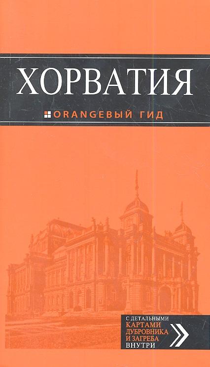 Богданова Е., Марушич Н., Хасанова Л. Хорватия