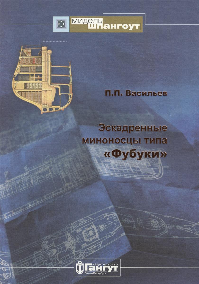 Васильев П. Эскадренные миноносцы типа Фубуки. №42/2015