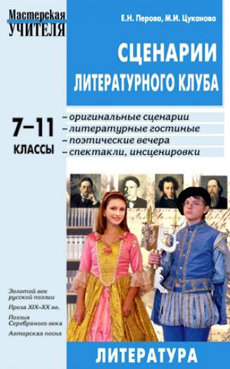 МУ Сценарии литератур. клуба 7-11 кл