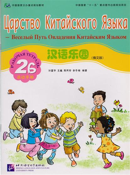 Liu Fuhua, Wang Wei, Zhou Ruian, Li Dongmei Chinese Paradise (Russian Edition) 2B. Workbook +CD / Царство китайского языка (русское издание) 2B. Рабочая тетрадь +CD evans v new round up 2 teacher's book грамматика английского языка russian edition with audio cd 3 edition