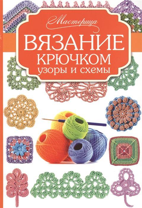 Кирсанова П. Вязание крючком. Узоры и схемы вязание главные техники и лучшие узоры