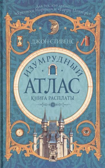 Стивенс Дж. Изумрудный атлас. Книга расплаты