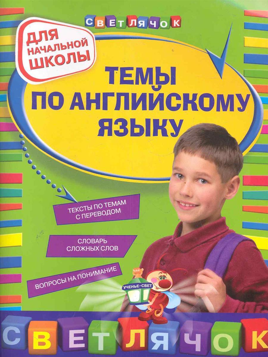 Темы по английскому языку Для нач. школы