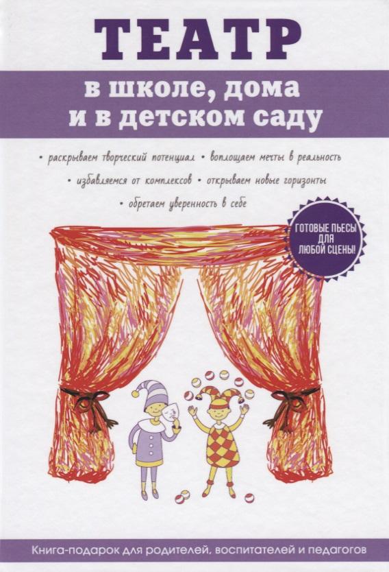 Фатеев С. Театр в школе, дома и в детском саду консультирование родителей в детском саду возрастные особенности детей