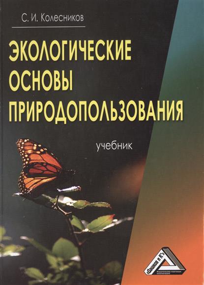 Экологические основы природопользования. Учебник