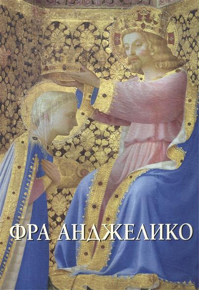 Милюгина Е. Фра Анджелико