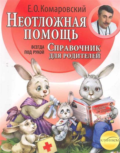 Комаровский Е. Неотложная помощь Справочник для родителей... цена
