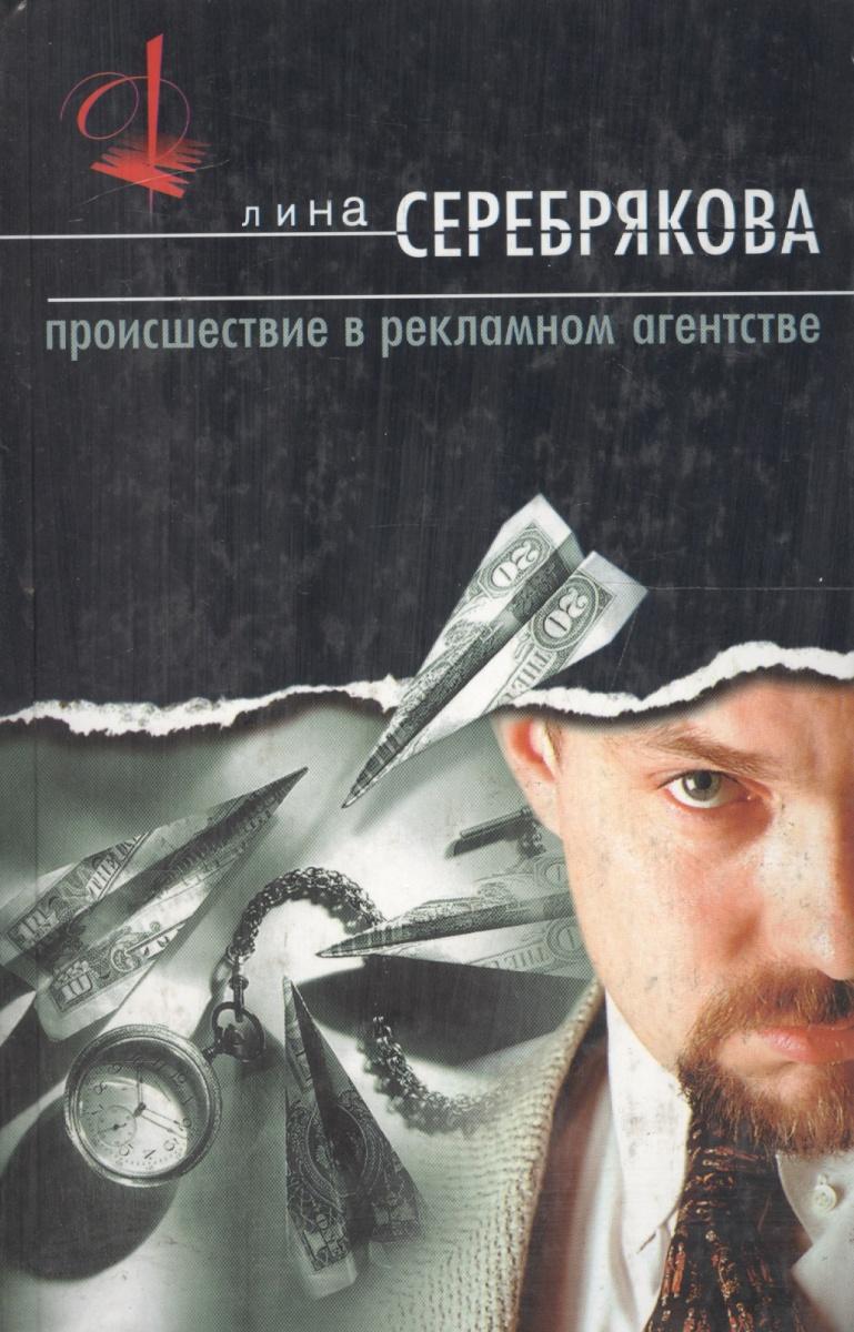 Серебрякова Л. Происшествие в рекламном агентстве. Серебрякова