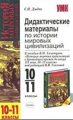 Дидакт. материалы по истории мировых цивил. 10-11 кл