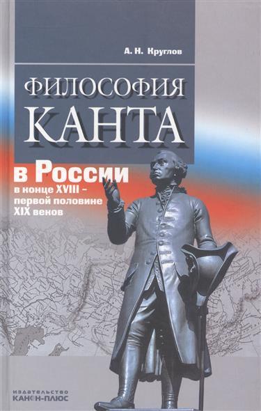 Философия Канта в России в конце XVIII - первой половине XIX веков