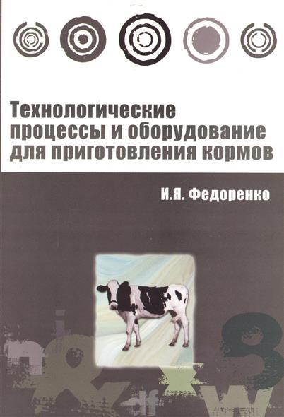 Технологические процессы и оборудование для приготовления кормов