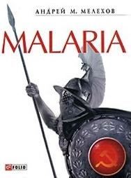 Malaria История военного переводчика