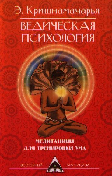 Кришнамачарья Э. Ведическая психология. Медитации для тренировки ума