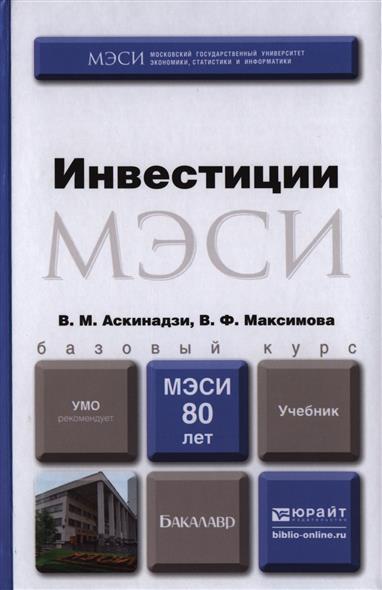 Аскинадзи В., Максимова В. Инвестиции. Учебник для бакалавров а с нешитой инвестиции учебник