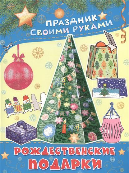 Парнякова М. Рождественские подарки. Альбом самоделок