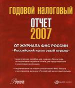 Годовой налоговый отчет 2007