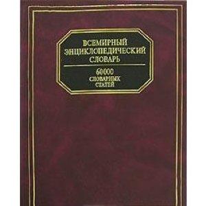 Адамчик М. Всемирный энциклопедический словарь адамчик м в архитектура