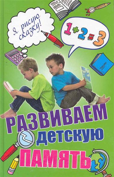 Развиваем детскую память