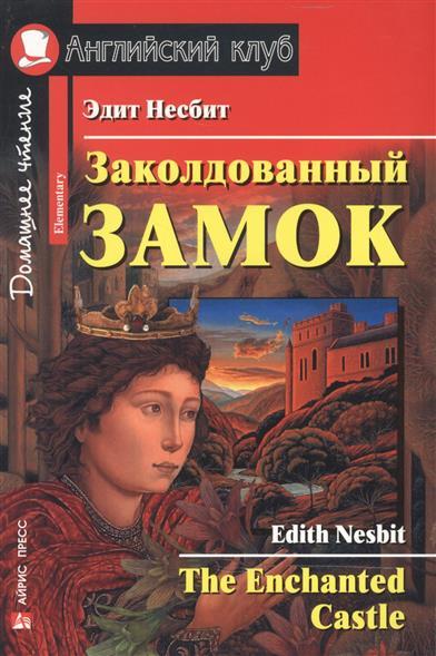 Несбит Э. Заколдованный замок / The Enchanted Castle judith dean alladin and the enchanted lamp