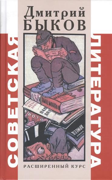 Советская литература Расширенный курс