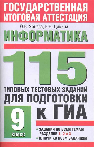 ГИА Информатика 9 кл. 115 типовых тест. заданий…
