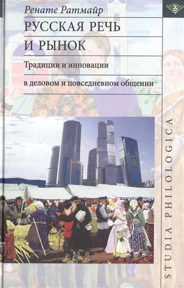 Ратмайр Р. Русская речь и рынок. Традиции и инновации в деловом и повседневном общении