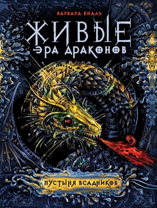 Еналь В. Живые. Эра драконов. Книга 1. Пустыня всадников