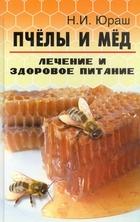 Пчелы и мед Лечение и здоровое питание