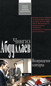 Абдуллаев Ч. Возвращение олигарха абдуллаев ч третий вариант