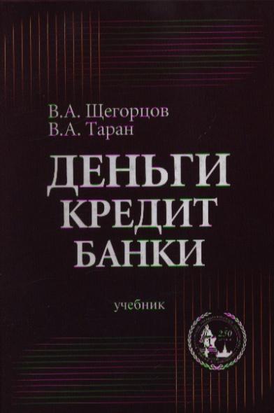 Щегорцов В. Деньги Кредит Банки учебники проспект деньги кредит банки уч 2 е изд