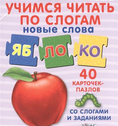 Гагарина М. (ред.) Учимся читать по слогам новые слова. 40 карточек-пазлов со слогами и заданиями