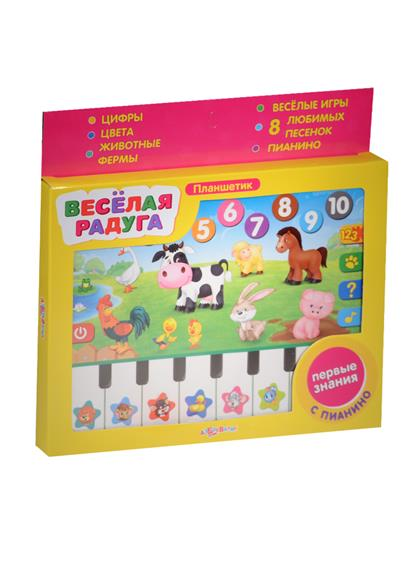 Планшетик Веселая радуга (с пианино) азбукварик планшетик умная сказочка