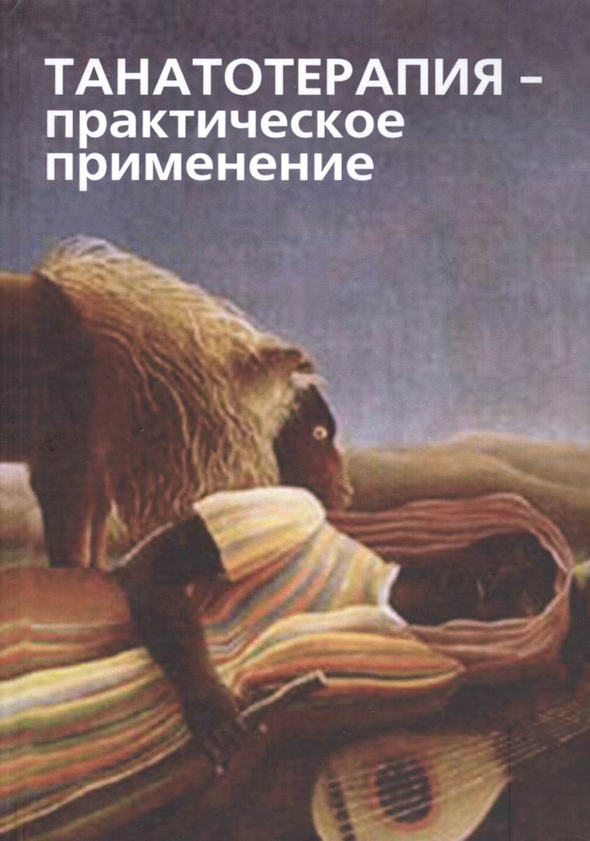 Баскаков В. и др. (ред.) Танатотерапия. Практическое применение. Сборник работ