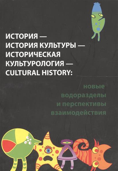 История - история культуры - историческая культурология - cultural history: новые водоразделы и перспективы взаимодействия