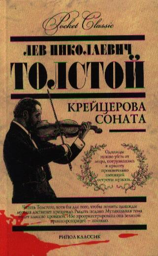 Толстой Л. Крейцерова соната лев толстой крейцерова соната