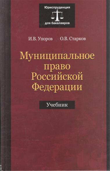 Муниципальное право Российской Федерации. Учебник