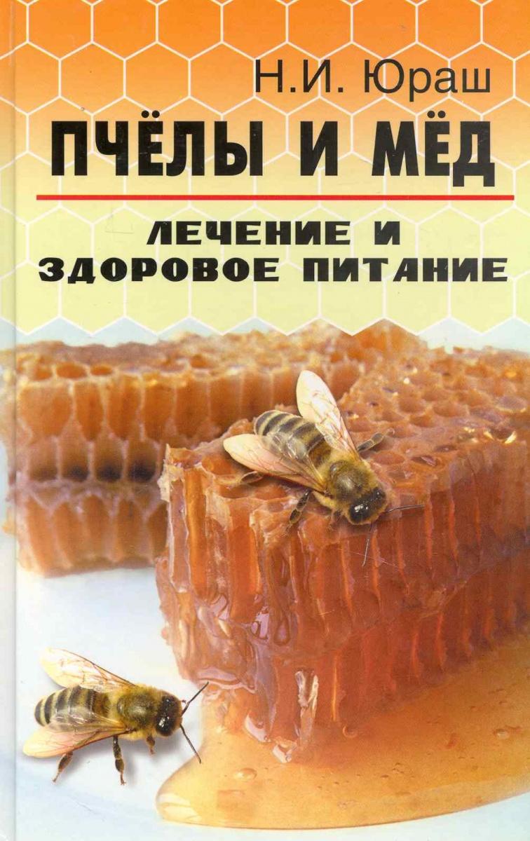 Юраш Н. Пчелы и мед Лечение и здоровое питание владимир преображенский дары медоносной пчелы лечение продуктами пчеловодства